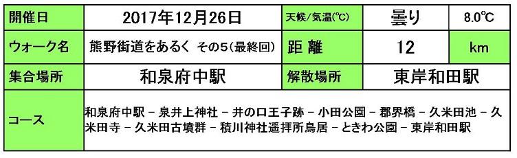 ウォーク票 (3).jpg