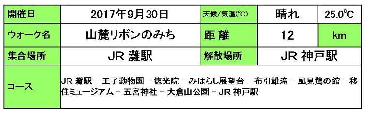 ウォーク票 (1).JPG