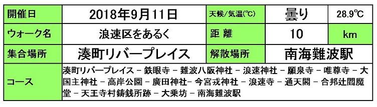 ウォーク票 (2).JPG