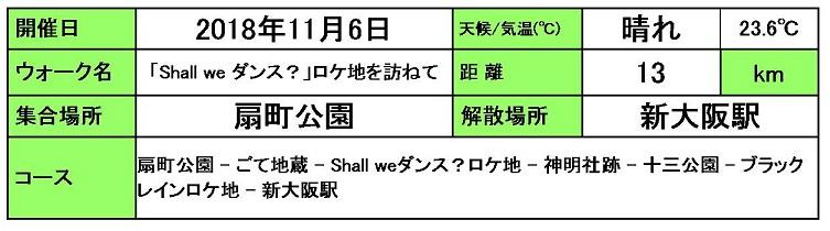 ウォーク票 (4).jpg