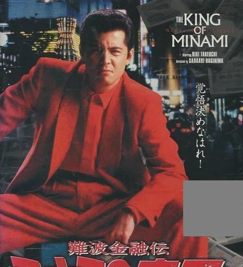ミナミの帝王 (1).JPG
