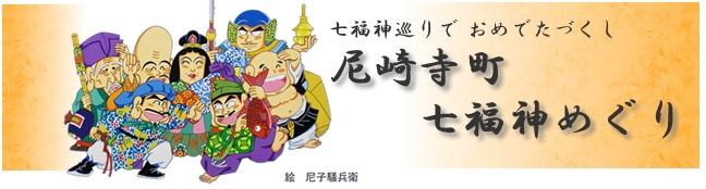七福神めぐり (1).JPG