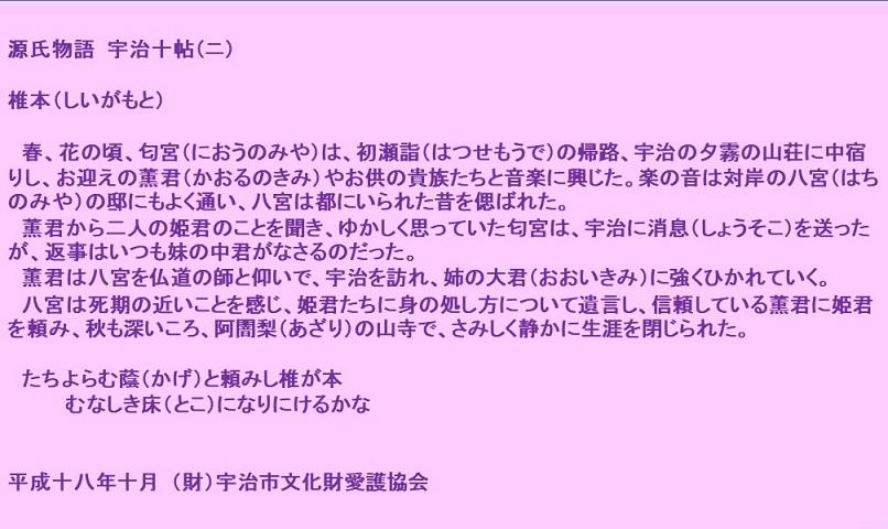 宇治十帖2 (1).jpg