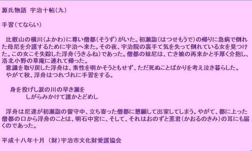 宇治十帖3 (1).jpg