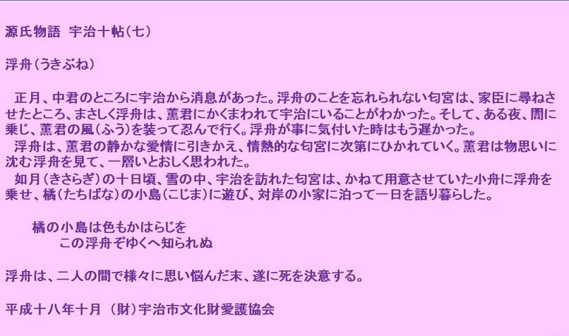宇治十帖4 (1).jpg