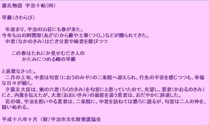 宇治十帖6 (1).jpg