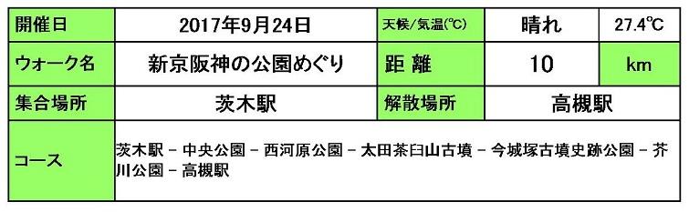 aウォーク票 (1).JPG